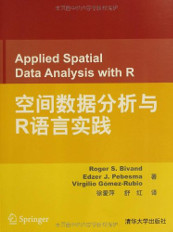 Applied Spatial Data Analysis with R, 1st ed (Chinese translation)